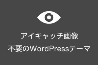 アイキャッチ画像不要のWordPressテーマ
