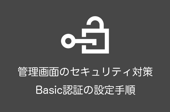 WordPressの管理画面にBasic認証を導入する方法