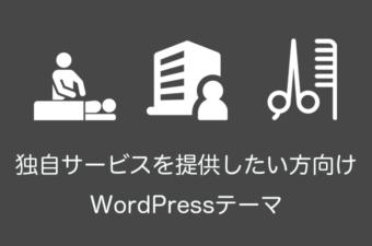 おすすめ企業サイト向けWordPressテーマ