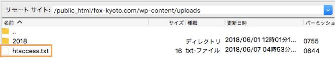 サーバーにファイルのアップロード