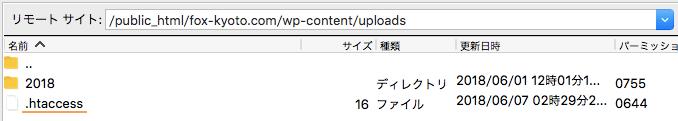 ファイル名称の変更