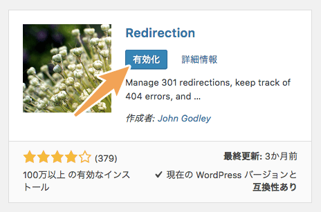Redirectionを有効化