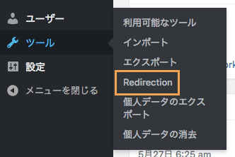 Redirectionの設定画面へ移動