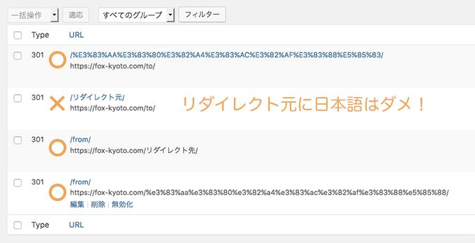 転送元に日本語が含まれているとリダイレクトされない
