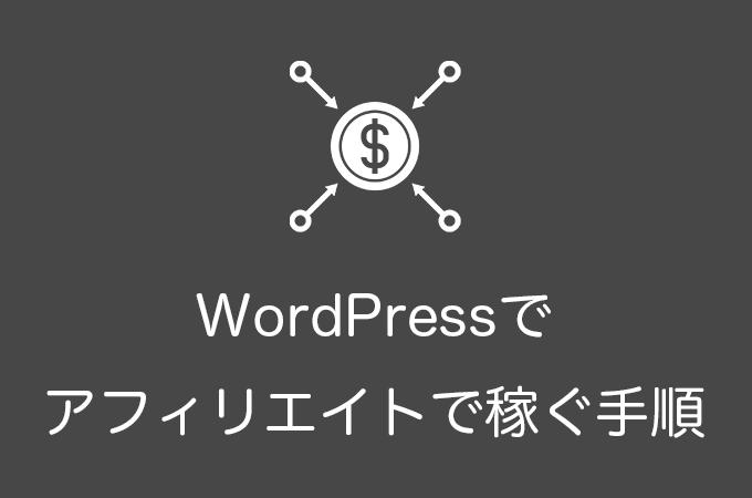 WordPressでアフィリエイトの始め方・やり方