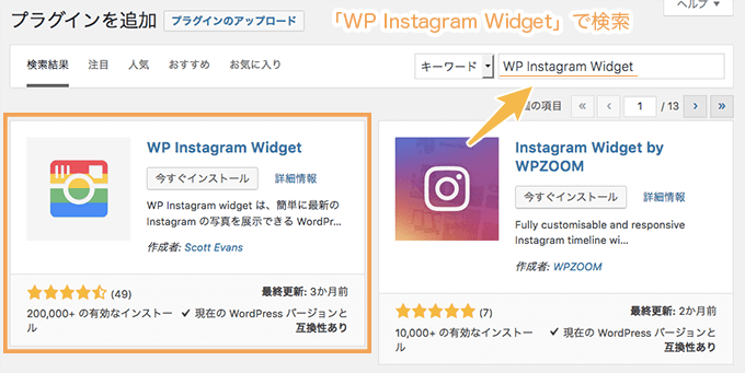 WP Instagram Widgetをプラグイン画面から検索
