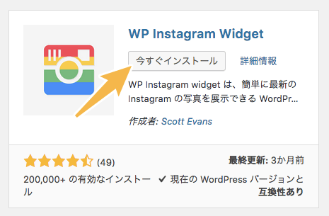 WP Instagram Widgetをインストール