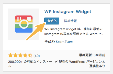 WP Instagram Widgetを有効化