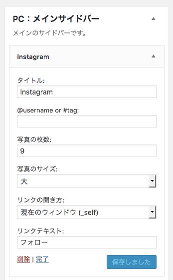 WP Instagram Widgetの設定