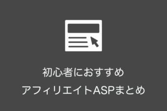 【2018年版】WordPress初心者におすすめのアフィリエイトASP