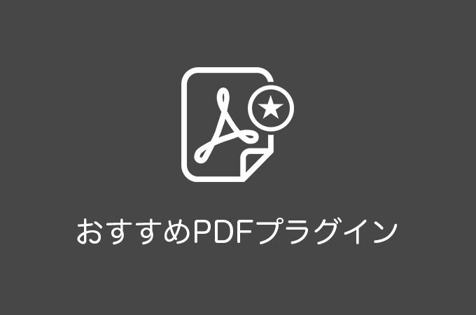 【2019年版】WordPressのおすすめPDFプラグイン