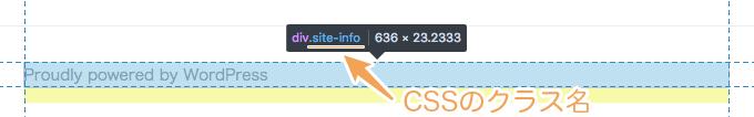 クレジットまたはテーマ名を表示しているCSSクラス名を確認