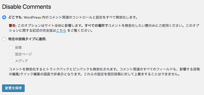 Disable Commentsの設定方法