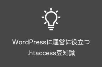 WordPress運営で役立つ.htaccessの豆知識