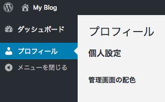 WordPress管理画面で投稿・投稿一覧が表示されていない