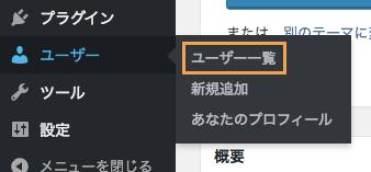 ユーザー一覧を表示