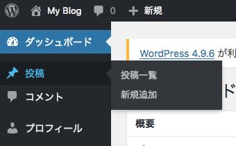 WordPress管理画面で投稿・投稿一覧が表示されている