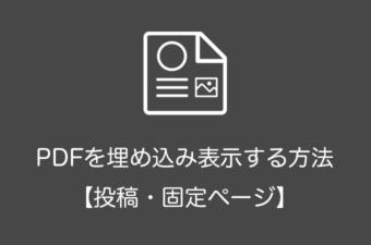 WordPressでPDFを埋め込み表示する方法【投稿・固定ページ】