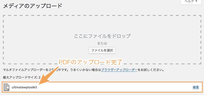 PDFのアップロードが完了