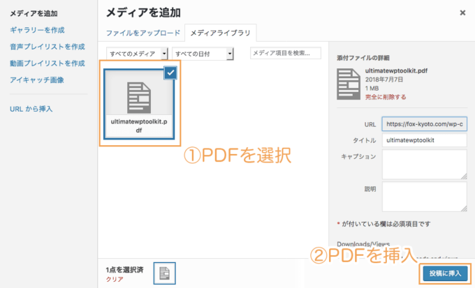 PDFをエディターに挿入