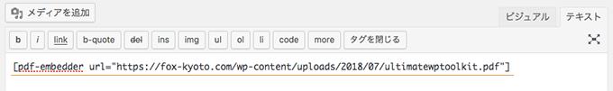 PDFの埋め込み表示用のショートコード