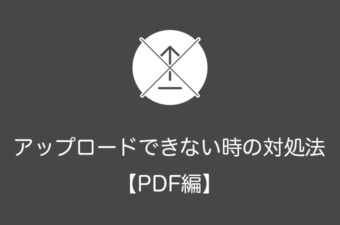 WordPressでPDFがアップロードできない場合の原因と対処法