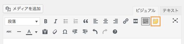 ビジュアルエディターのボタン