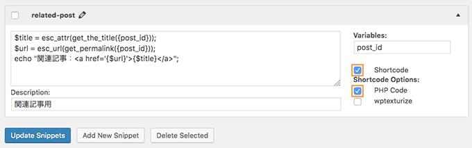 PHPコードを使用する設定