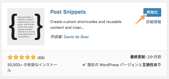 Post Snippetsを有効化