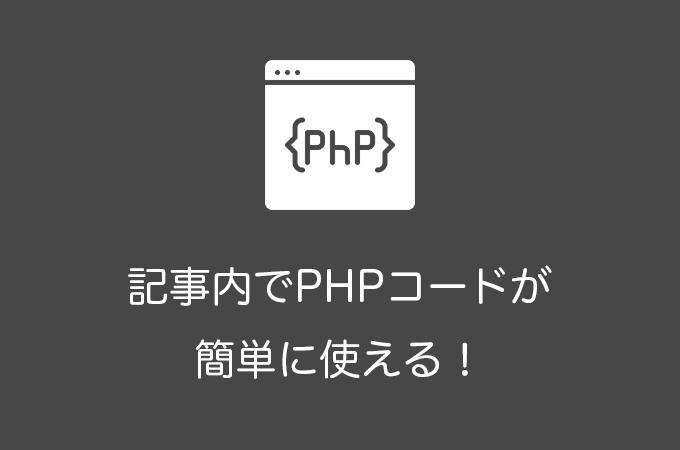 Post Snippetsの使い方|初心者でもショートコードやPHPコードが簡単に利用できる