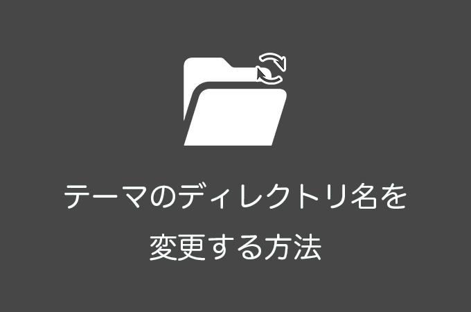 WordPressテーマのディレクトリ名(フォルダ名)を変更する方法