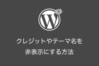 WordPressのクレジット・テーマ名を非表示または削除する方法