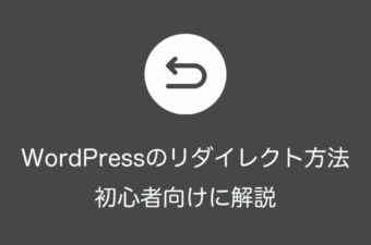 WordPressでリダイレクトを行う方法