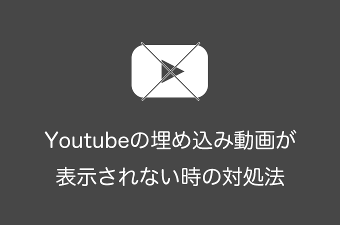 WordPressでYouTube動画の埋め込みができない原因と対処法