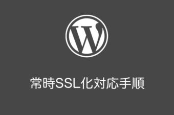 WordPressの常時SSL化対応手順