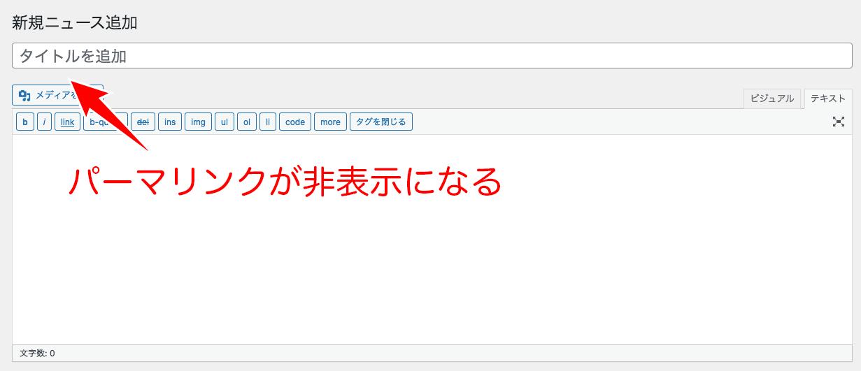 WordPressでカスタム投稿タイプのパーマリンクを非表示する